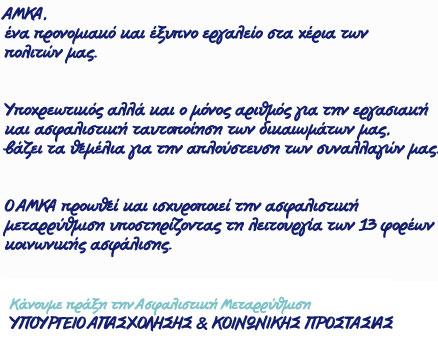 9044e090b95 AMKA - Αριθμός Μητρώου Κοινωνικής Ασφάλισης
